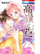 高嶺と花 7 (花とゆめCOMICS)(花とゆめコミックス)