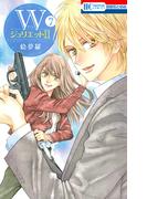 WジュリエットⅡ 7 (花とゆめCOMICS)(花とゆめコミックス)