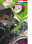 覆面系ノイズ 12 (花とゆめCOMICS)(花とゆめコミックス)
