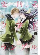 変則系クアドラングル 5 (メテオCOMICS)(メテオコミックス)