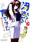 冴えない彼女の育てかた恋するメトロノーム 7 (ビッグガンガンコミックス)