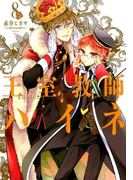 王室教師ハイネ 8 (G FANTASY COMICS)(Gファンタジーコミックス)