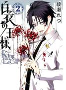 白衣の王様 2 (G FANTASY COMICS)
