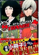 ストレンジ・プラス 18 特装版 (IDコミックス/ZERO−SUMコミックス)