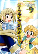 コーセルテルの竜術士〜子竜物語〜 9 (ZERO−SUM COMICS)(ZERO-SUMコミックス)