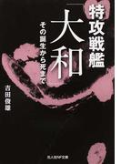 特攻戦艦「大和」 その誕生から死まで (光人社NF文庫)(光人社NF文庫)