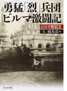 勇猛「烈」兵団ビルマ激闘記