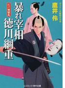 暴れ宰相徳川綱重 書下ろし長編時代小説 2 江戸城騒乱