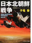 日本北朝鮮戦争 長編戦記シミュレーション・ノベル (コスミック文庫)(コスミック文庫)