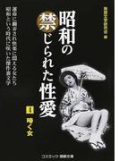 昭和の禁じられた性愛 4 啼く女 (コスミック・禁断文庫)