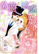 公爵と眩惑の妖精 (EMERALD COMICS)
