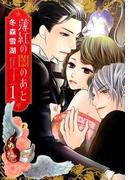 薄紅の闇のあと 1 (MISSY COMICS)(ミッシィコミックス)