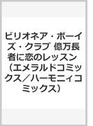 ビリオネア・ボーイズ・クラブ 億万長者に恋のレッスン (EMERALD COMICS)