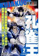 孔雀王 孔雀死闘 2 (ミッシィコミックス)(ミッシィコミックス)