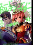 スーパー★カルテジアン★シアター 1 (コミック YKコミックス)(YKコミックス)