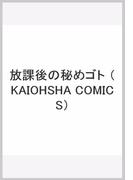 放課後の秘めゴト (KAIOHSHA COMICS)