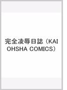 完全凌辱日誌 (KAIOHSHA COMICS)