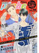 GUSH pêche vol.48 もぎたてキュート・生しぼり♥ (KAIOHSHA COMICS)