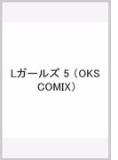 Lガールズ 5 (OKS COMIX)