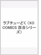 ラブチューどく (XO COMICS 百合シリーズ)