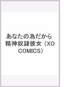 あなたの為だから 精神奴隷彼女 (XO COMICS)