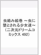 虫絡み絵巻 〜虫に堕とされる少女達〜 (二次元ドリームコミックス 492)