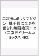 二次元コミックマガジン  触手鎧に全身を犯され無限絶頂! 2 (二次元ドリームコミックス 493)