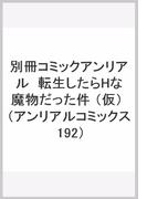 別冊コミックアンリアル  転生したらHな魔物だった件 (仮) (アンリアルコミックス 192)