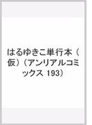 はるゆきこ単行本 (仮) (アンリアルコミックス 193)