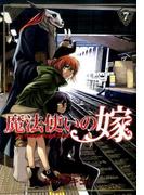 魔法使いの嫁 7 (BLADE COMICS)(BLADE COMICS(ブレイドコミックス))