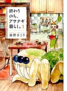 終わりのち、アサナギ暮らし。 1 (BLADE COMICS)(BLADE COMICS(ブレイドコミックス))