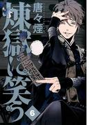 煉獄に笑う 6 (MGC Beat's SERIES)