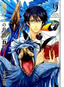 椎名くんの鳥獣百科 9 (MGC Beat's SERIES)