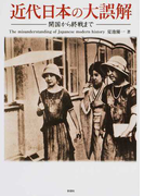 近代日本の大誤解 開国から終戦まで