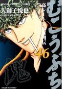むこうぶち 46 高レート裏麻雀列伝 (近代麻雀コミックス)(近代麻雀コミックス)