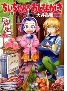 ちぃちゃんのおしながき 13 (BAMBOO COMICS)