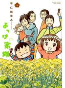 よっけ家族 4 (BAMBOO COMICS)
