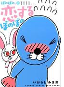 ぼのぼのs 2 恋するぼのぼの (BAMBOO COMICS)
