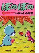 ぼのぼの 42 (BAMBOO COMICS)
