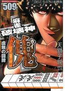 麻雀破壊神 傀 虚無の闘牌 (バンブーコミックス)