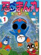 忍ペンまん丸 1 しんそー版 (BUNKASHA COMICS)
