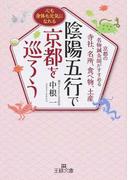 陰陽五行で京都を巡ろう 心も身体も元気になれる 京都の名物鍼灸師がすすめる寺社、名所、食べ物、土産 (王様文庫)(王様文庫)
