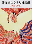 手塚治虫シナリオ集成 1981−1989 (立東舎文庫)