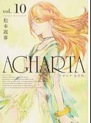 AGHARTA vol.10 完全版 (ガムコミックス)(Gum comics)