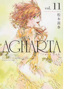 AGHARTA vol.11 完全版 (ガムコミックス)(Gum comics)