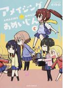 アメイジング★あめいじんぐ (ガムコミックス)(Gum comics)