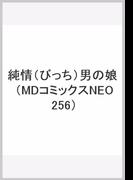 純情(びっち)男の娘 (MDコミックスNEO 256)