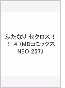 ふたなり セクロス!! 4 (MDコミックスNEO 257)