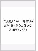にょたいか!ものがたり 6 (MDコミックスNEO 258)