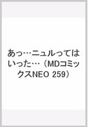 あっ…ニュルってはいった… (MDコミックスNEO 259)
